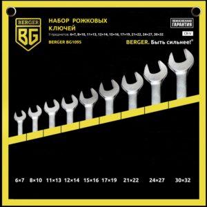 nabor-klyuchey-rozhkovyih-9-predmetov-berger-bg1095-