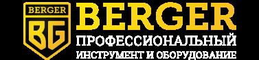 БЕРГЕР - ОФИЦИАЛЬНЫЙ ПРОИЗВОДИТЕЛЬ ПРОФЕССИОНАЛЬНОГО ИНСТРУМЕНТА И ОБОРУДОВАНИЯ BERGER
